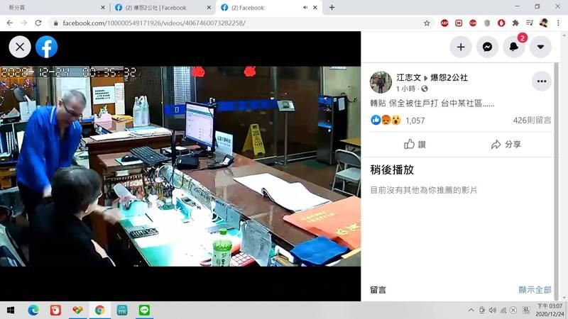 蔡男酒後持報夾毆打大樓管理員黃男,黃男不甘受辱報警控傷害。(擷取自爆怨公社)