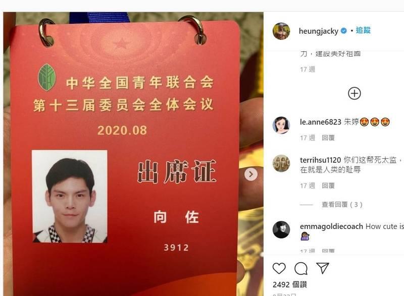 向佐為中共「中華全國青年聯合會」委員。(翻攝instagram)