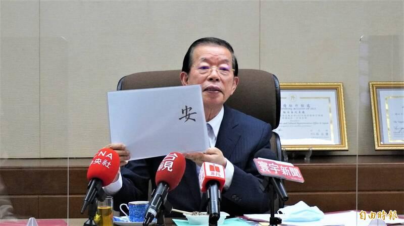 驻日代表谢长廷以「安」表达对明年展望,希望生活安定、安全、平安无事、安太岁、国家安全和社会安泰。(记者林翠仪摄)(photo:LTN)