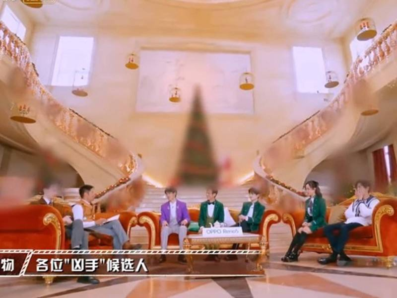 24日播出的「明星大侦探」,耶诞树、耶诞花环都被雾化处理。(截自芒果TV影片)(photo:LTN)