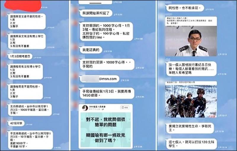 陳愷在師生群組中的發言令學生傻眼,被截圖放上網。 (取自Dcard)
