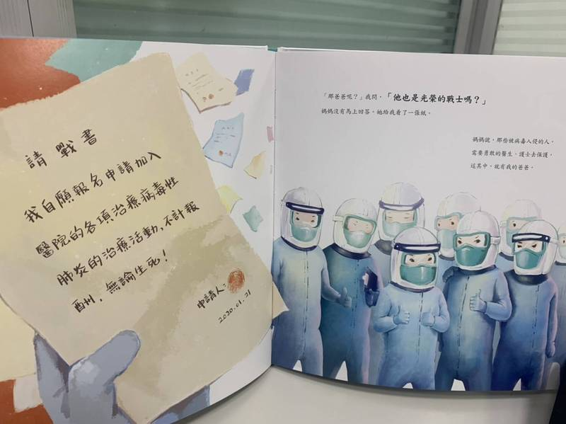 童書《等爸爸回家》日前被踢爆疑似替中國防疫大外宣,我國文化部月初表示已要求業者不得發行,引發言論自由論爭。(台北市議員陳怡君提供)
