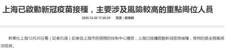 新华社报导仅称是病毒灭活疫苗,没有透露是由哪一家公司生产的。(截取自网路)(photo:LTN)