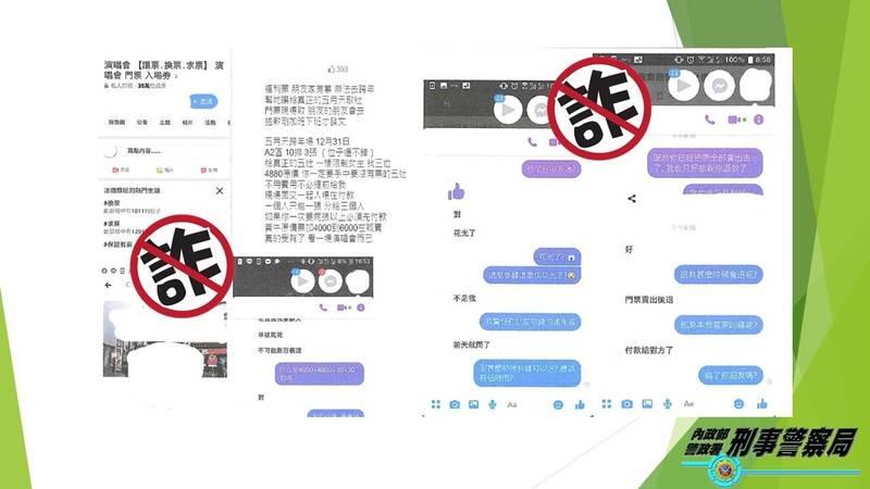 五迷在臉書買演唱會門票遭詐。(記者姚岳宏翻攝)