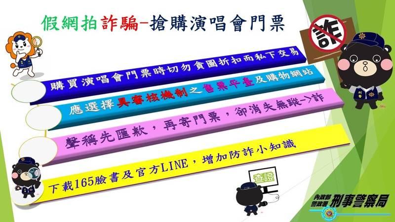 警方提醒應選擇具審核機制的購票平台,避免遭詐。(記者姚岳宏翻攝)