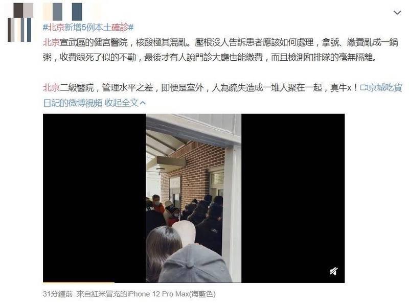 有中国网友曝光北京二级医院的混乱现况。(图撷取自微博)(photo:LTN)