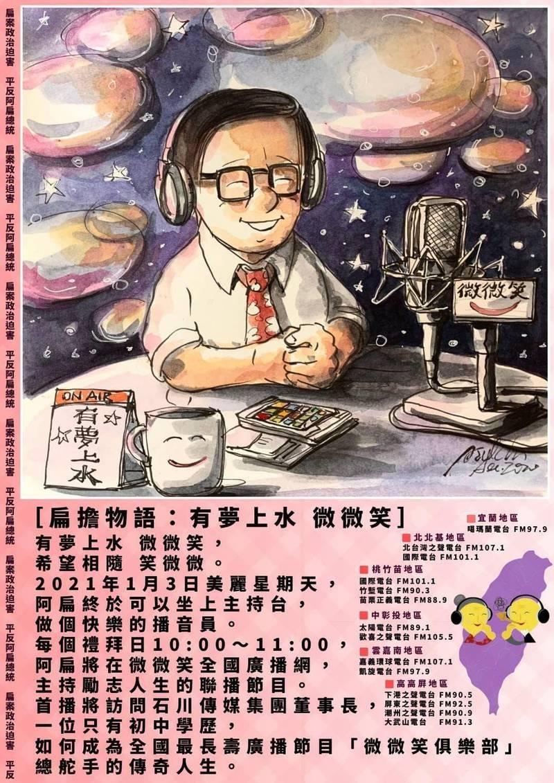 前總統陳水扁計畫於明年一月起擔任廣播節目播音員。(記者王榮祥翻攝)