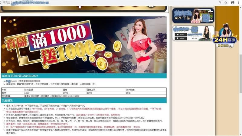 警方破獲涉嫌詐騙賭客的「巨星Online」博弈網站及機房。(記者姚岳宏翻攝)