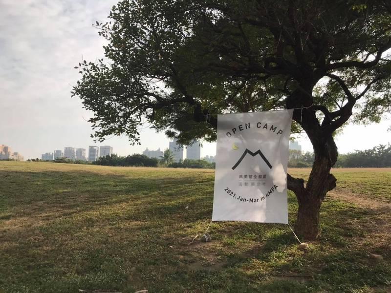 高雄美術館園區擬首度開放露營。(記者王榮祥翻攝)