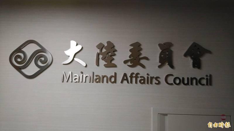 陸委會今日強調,台灣是民主自由多元開放的社會,「我們絕不容許中共利用台灣的民主自由進行文化侵略,破壞台灣民眾共享的民主自由生活方式」。因此,政府必須謹慎應對中共對台統戰作為,並強化民主防衛機制。(資料照)