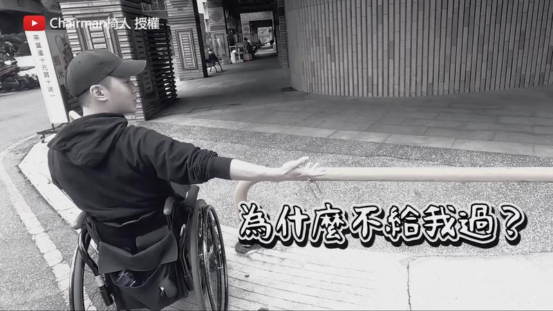 為防止車輛進入的欄杆,同時也阻擋了輪椅族和娃娃車通行。(YouTube Chairman椅人 授權)
