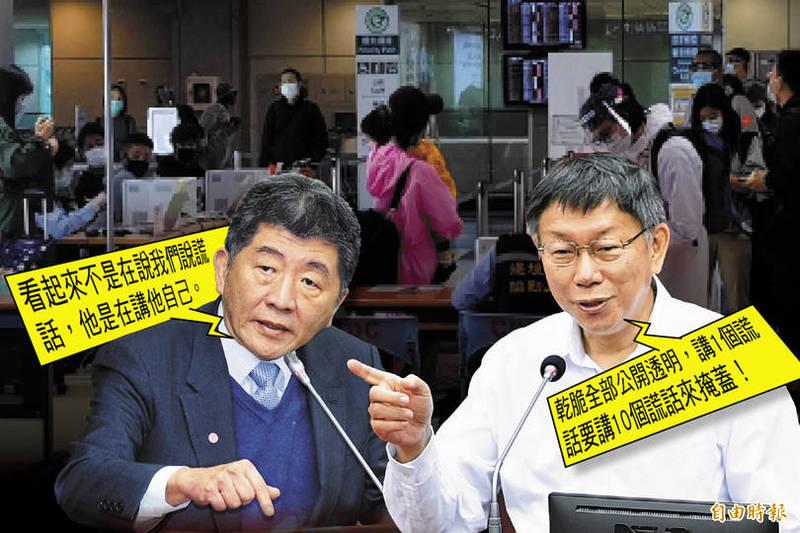 台灣防疫成績亮眼 他們為何一直唱反調?