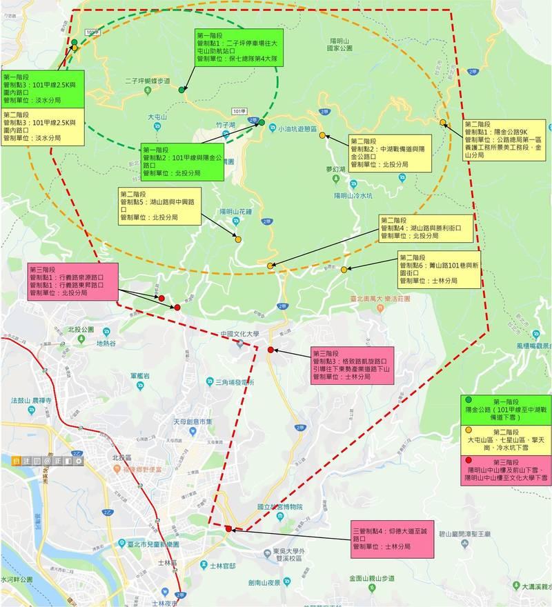 因應明日寒流來襲,陽明山將實施三階段交通管制。(圖擷取自陽明山國家公園臉書粉專)