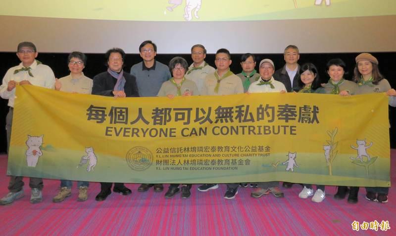 第四屆堉璘台灣奉獻獎今天揭曉,由荒野保護協會得獎,左五為理事長劉月梅。(記者陳心瑜攝)