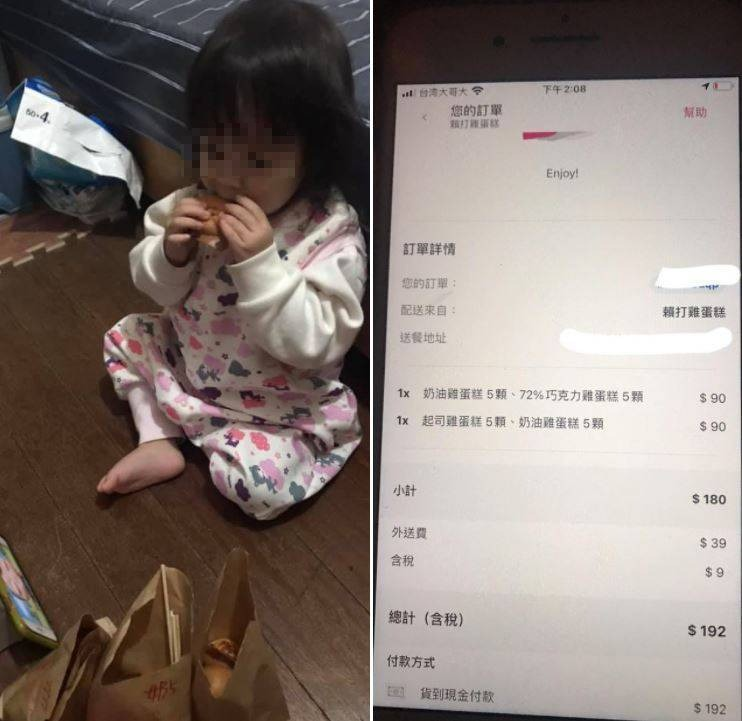 一名媽媽發文分享,2歲多的女兒竟然拿她手機自己叫了20顆雞蛋糕外送。(圖擷取自臉書《爆怨公社》)