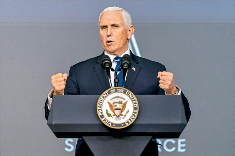 美國副總統彭斯表態反對擴大他身兼的參議院議長權力,暗示彭斯不願按照川普總統意願,在六日國會認證選舉人票時推翻大選結果。(美聯社)
