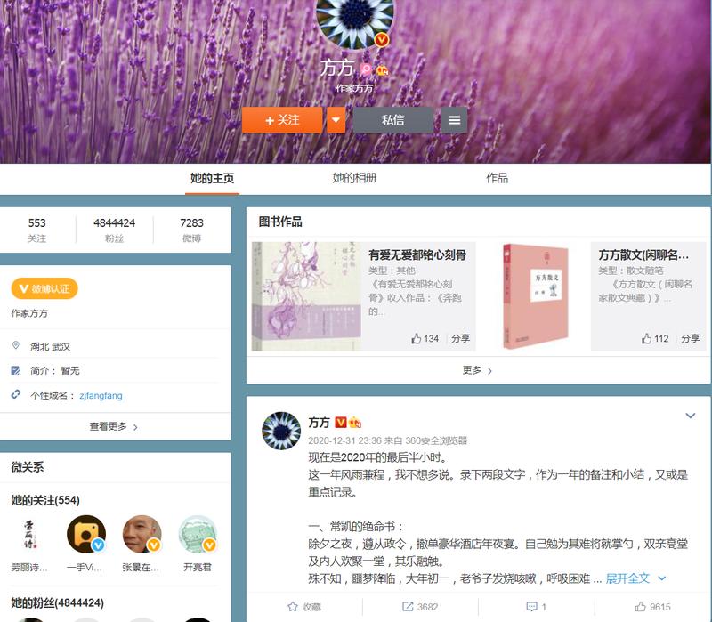疫情期間撰寫「武漢日記」,遭到官方勢力圍剿的中國作家方方,2020年跨年夜在微博發文表示,「極左就是中國禍國殃民式的存在」,如果放任這種病毒感染全社會,中國沒有未來。(圖擷自微博)