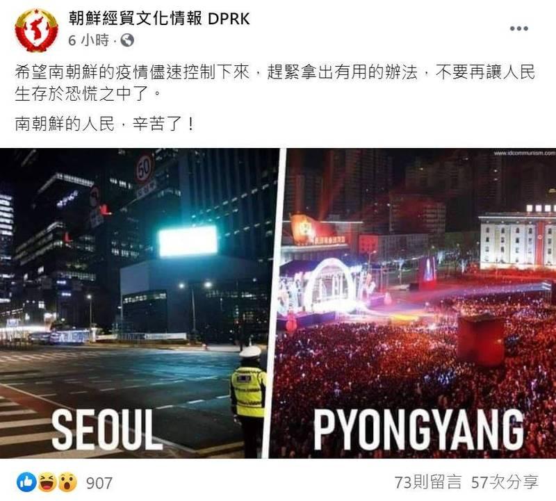 半官方性質的臉書粉專「朝鮮經貿文化情報 DPRK」今日呼籲南韓政府,應儘速針對防疫拿出有效的手段。(圖擷取自臉書_朝鮮經貿文化情報 DPRK)