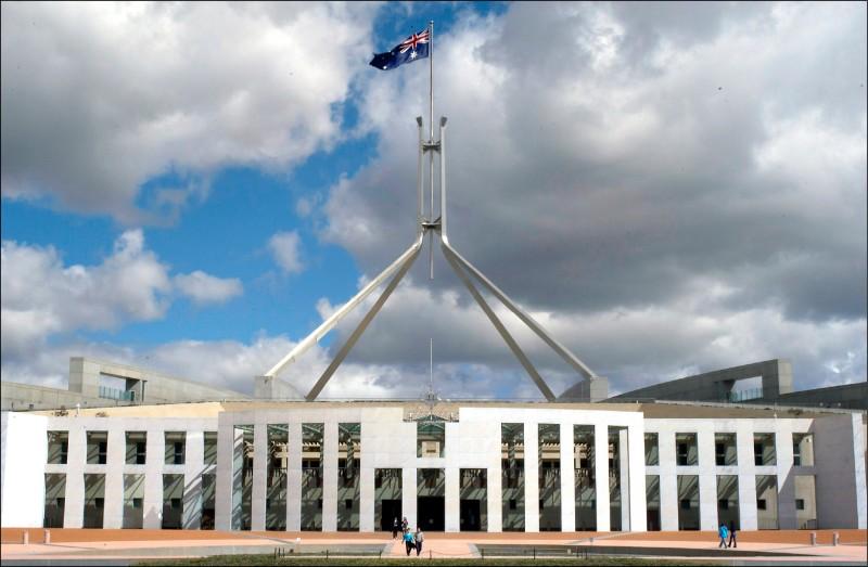 澳洲國會大廈位於首都坎培拉,一九八八年五月啟用,也是位於城市制高點,占地面積遼闊。(彭博檔案照)