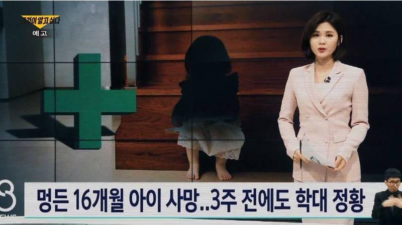 南韓媒體2日揭發16個月大的女童「哲仁」,疑似被養父母凌虐致死的案件。(圖擷取自SBS節目《想知道真相》)