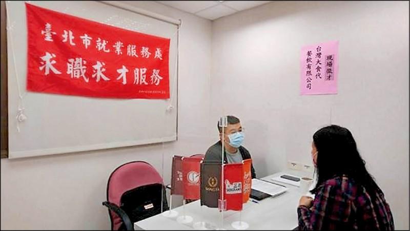 勞動局舉辦求職服務,協助民眾找工作。(北市勞動局提供)