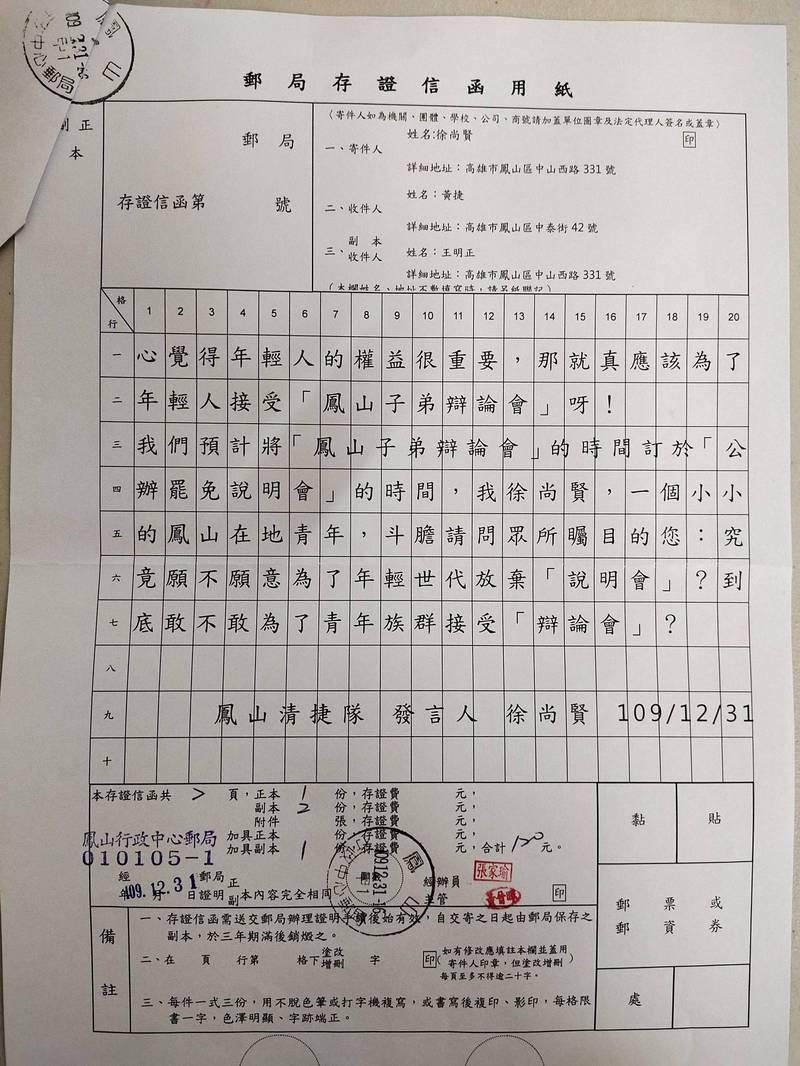 罷捷團體寄存證信函,要求黃捷參加辯論會。(「鳳山清捷隊」提供)