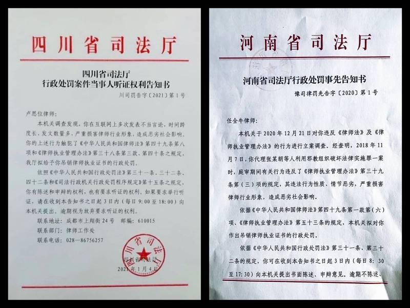 12港人關注組指出,受12港人家屬委託辯護的中國人權律師盧思位及任全牛,即將面對中國政府的報復,恐遭吊銷律師執照。(圖擷取自推特_@save12hkyouths)