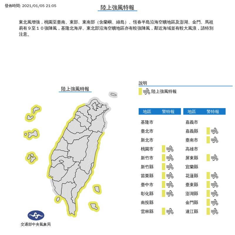氣象局今(5)日晚間9點5分對15縣市發布強風特報。(圖擷取自氣象局)