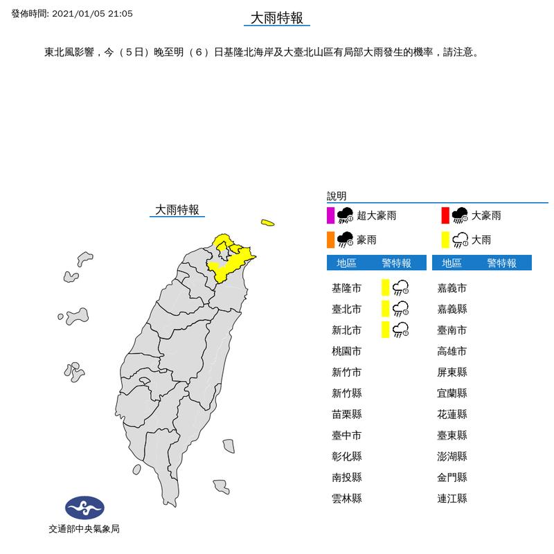 氣象局今(5)日晚間9點5分針對基隆北海岸及大台北山區發布大雨特報。(圖擷取自氣象局)