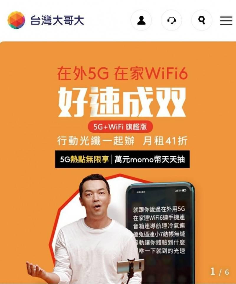 自有品牌手機出漏洞,台灣大表示,全面召回Amazing A32手機。(擷取官網)