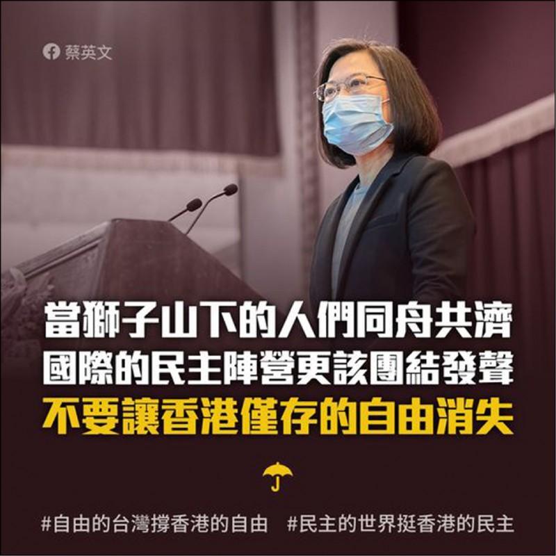 蔡英文總統強調,台灣身處民主陣營的第一線,清楚感受到中國政府對承諾的寡信,以及對香港自由的打壓;我們不僅不會退縮,更會為了普世價值挺身而出。(取自臉書)
