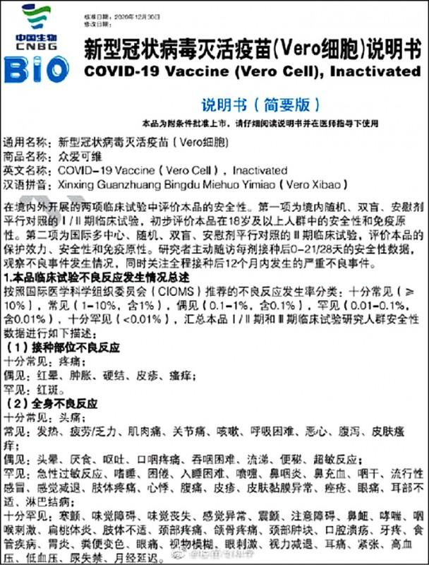 中國國藥集團子公司中國生物技術公司研製的武漢肺炎疫苗,說明書上共列出七十三種局部或全身不良反應,堪稱「世界上最不安全」的疫苗。(取自網路)