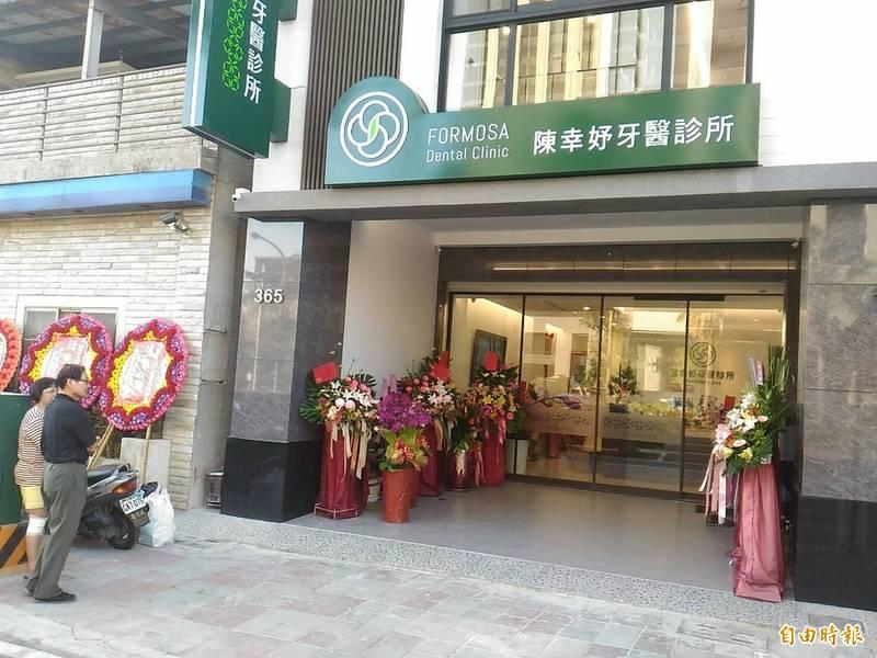 前總統陳水扁女兒陳幸妤位於台南東區林森路上的牙醫診所於2016年12月間開幕。圖中人物與新聞是件無關。(資料照,記者王俊忠攝)