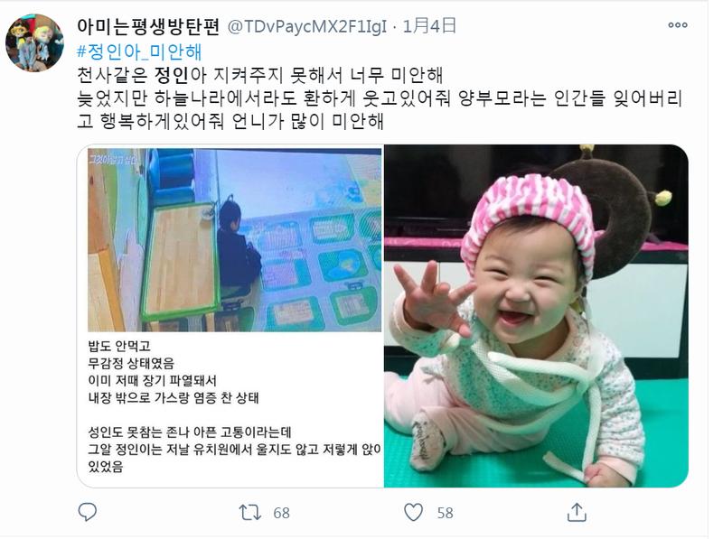 韓國女嬰哲仁(見圖)遭養父母虐待死亡的案件,引起社會廣泛矚目。(圖擷自推特)