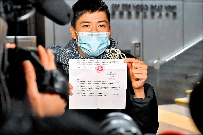 香港區議員岑敖暉七日獲准保釋,他公開法院裁定通知書,寫明須向警方交出所有旅行證件且不可離港。(法新社)