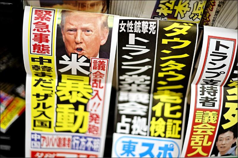 美國總統川普的支持者六日闖入華府國會山莊,嚴重打擊美國長久以來在世界上的「民主燈塔」形象。圖為七日東京的報紙頭條新聞,紛紛以此事為標題。 (法新社)