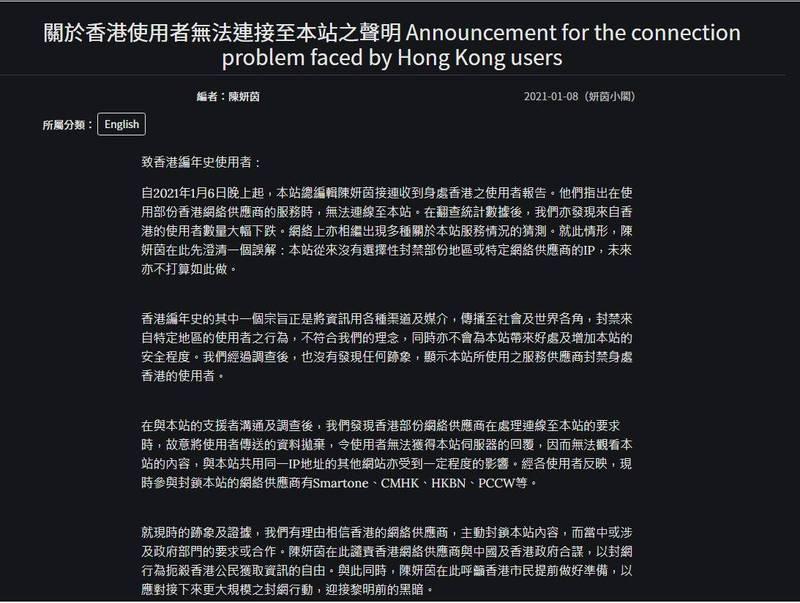 記錄香港「反送中」運動資訊的網站「香港編年史」總編撰文,證實該站遭香港網路供應商主動封鎖,並譴責政府與網路供應商合謀扼殺港人獲取信息的自由。(圖擷自「香港編年史」)