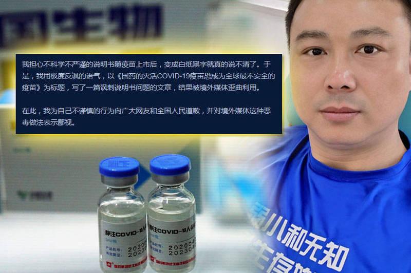 中國國藥集團武漢肺炎(新型冠狀病毒病,COVID-19)疫苗曾被中國疫苗專家陶黎納批為「世界上最不安全的疫苗」,但7日陶黎納卻發文道歉,並承諾將接種。(圖源路透、疫苗與科學微博,本報合成)