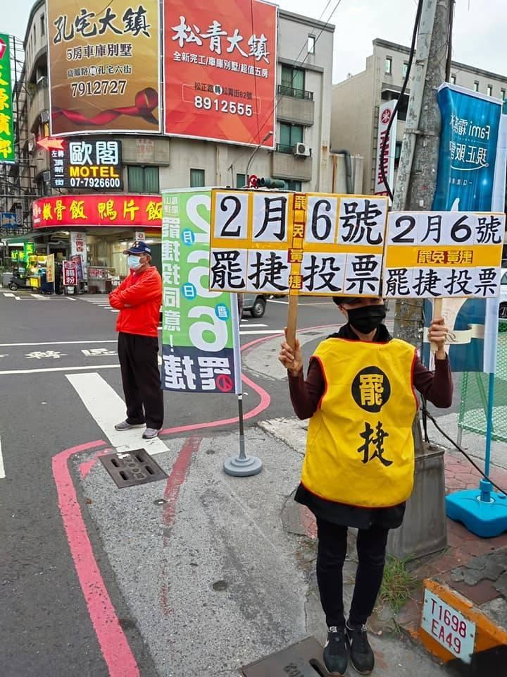 「鳳山清捷隊」的志工,持續在街頭舉牌軒傳投票日。(取自「罷免黃捷-鳳山清捷行動本部」臉書 )