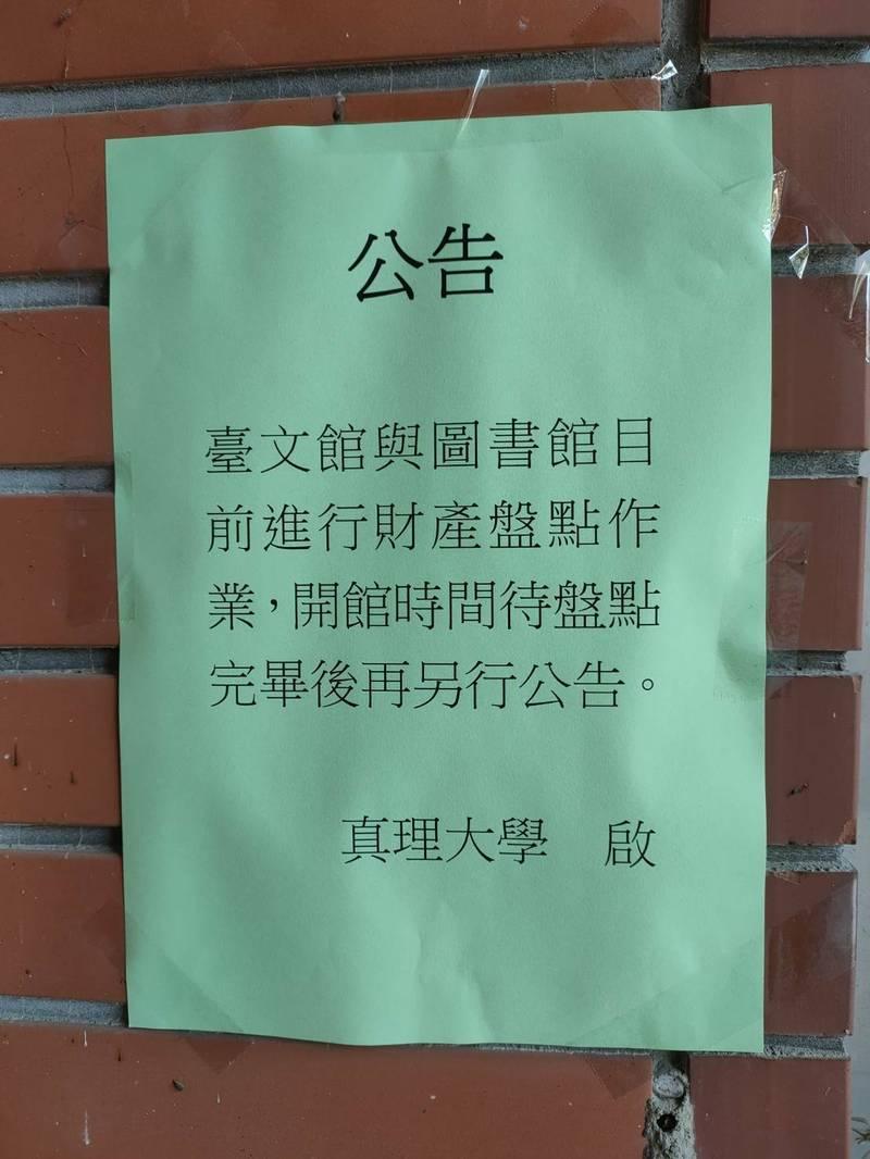 元旦連假過後,張良澤欲到真理大學台灣文學資料館整理資料,發現大門深鎖,並貼有封館公告。(讀者提供)