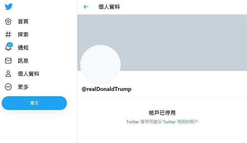 推特官方認為川普的帳號有進一步煽動暴力行為的風險,已將該帳號永久停用。(圖擷取自推特)
