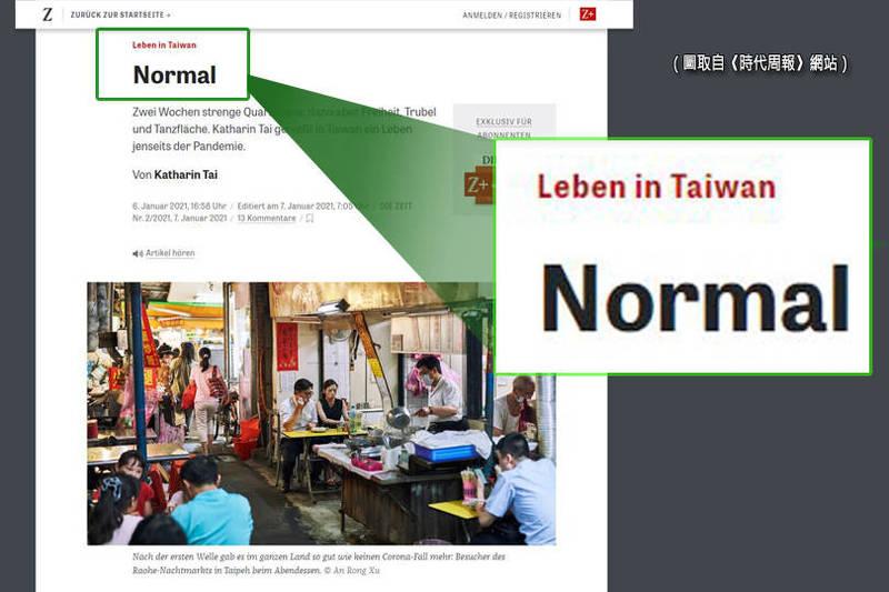 德國記者凱特琳(Katharin Tai)去年入境台灣後,隨即在社群媒體介紹台灣防疫精密設計的隔離措施,獲得許多回響,本月6日則在德媒《時代周報》以「正常」為題撰文,分享她在台灣接受隔離的經驗,大讚在台灣享受著全球疫情下重新得到「自由」的感覺。(圖擷取自《時代周報》網站,本報合成)