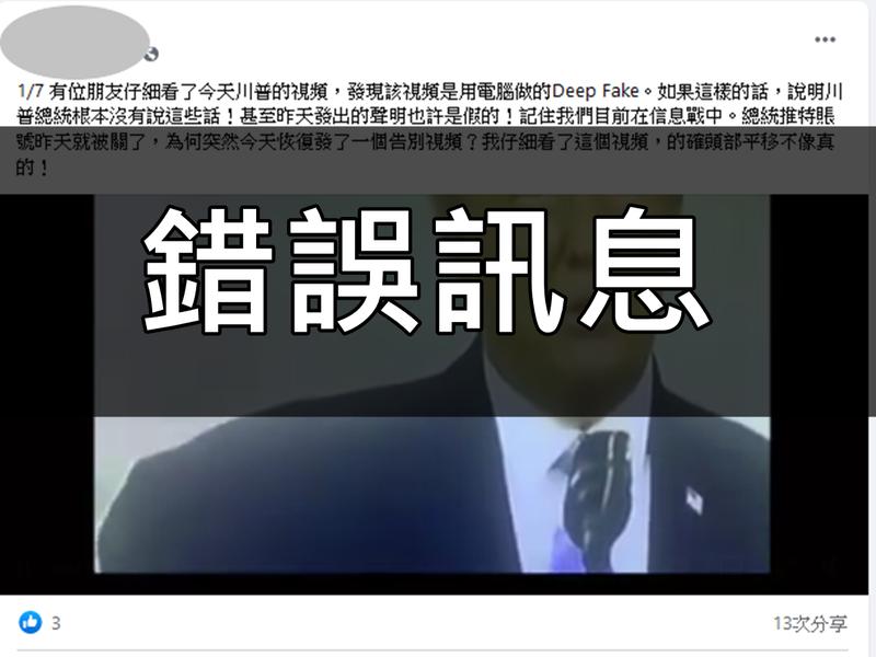 網傳川普承認選舉結果的影片為「深偽(Deepfake)」技術所製作的假影片,查核中心證實影片為真,網傳訊息才是假訊息。(原圖翻攝查核中心,本報後製)
