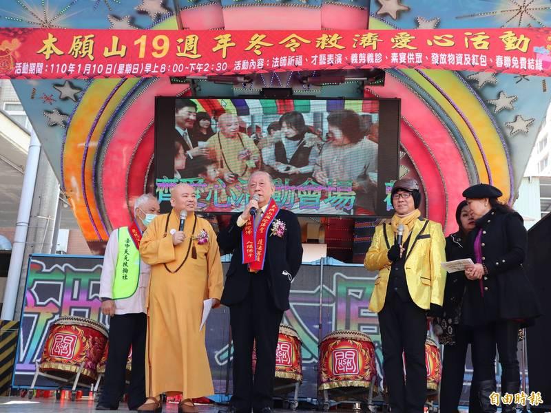 本願山彌陀講堂舉辦冬令救濟愛心活動,前新黨主席郁慕明(左三)也出席共襄盛舉。(記者歐素美攝)