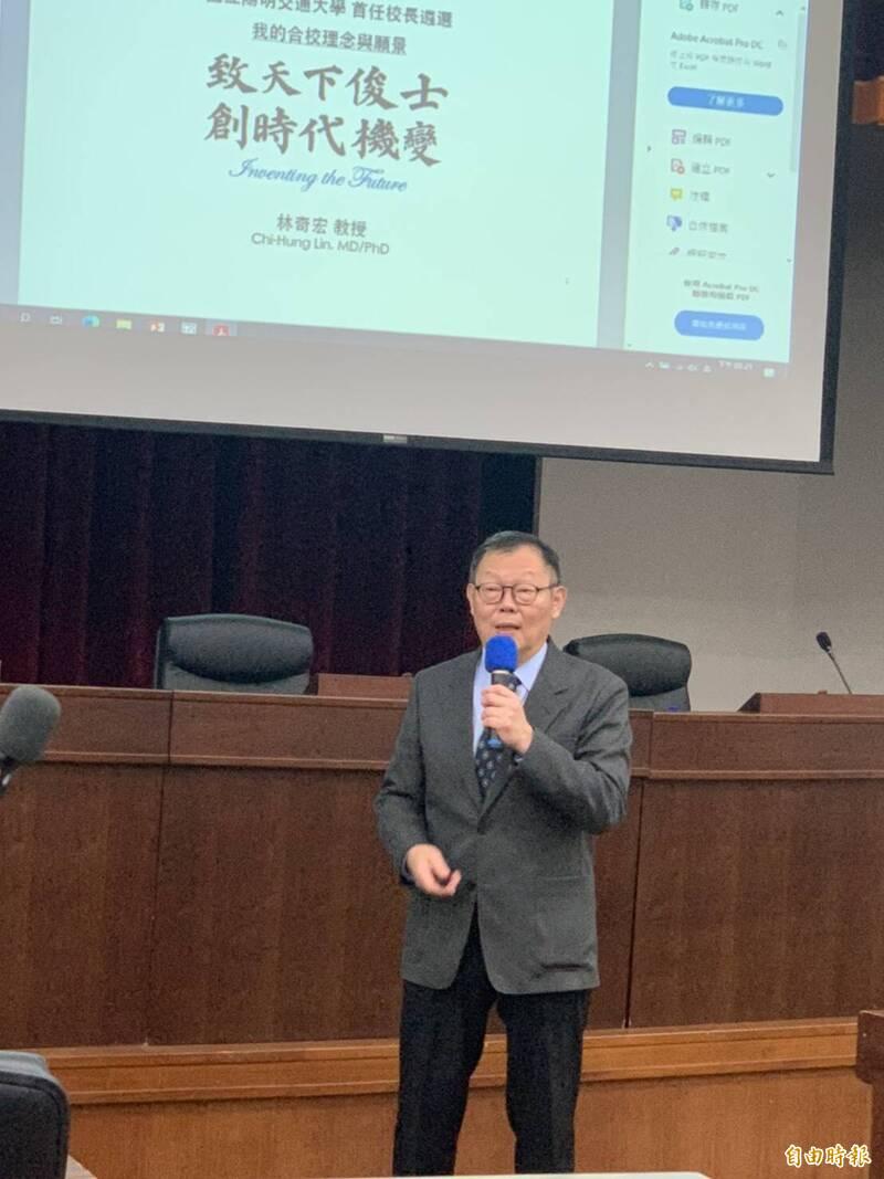 陽明交通大學合校後首任校長由林奇宏出線,預計2月1日上任。(記者洪美秀攝)