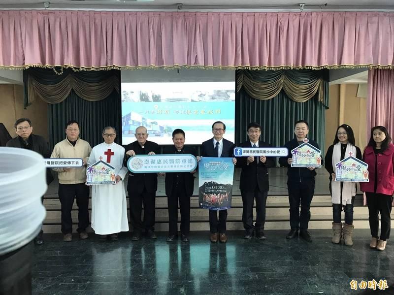 義大醫院院長杜元坤(右5)今出席澎湖惠民醫院重建募款記者會。(記者方志賢攝)