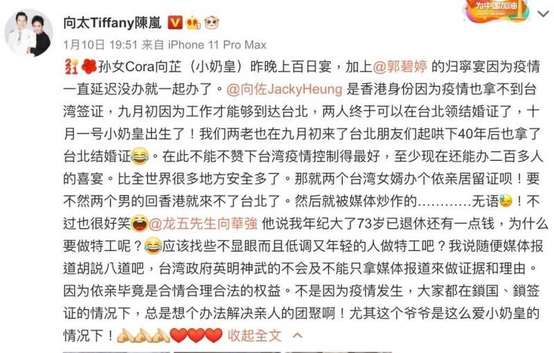 向太陳嵐在微博發文澄清,向華強向她說,73歲已退休還有一點錢,為什麼要做特工呢?(圖擷取自向太微博)