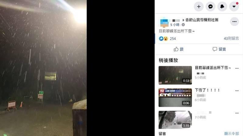 網友熱烈討論雪況。(圖擷自臉書「合歡山賞雪機動社團」)
