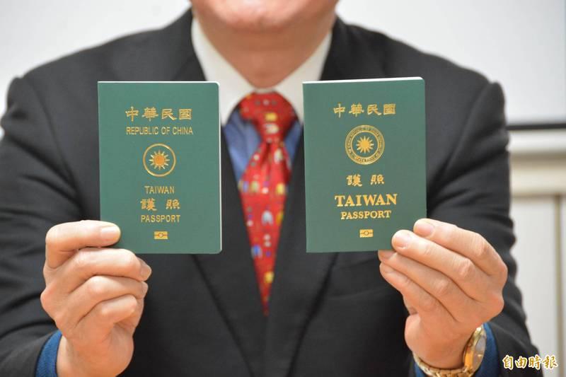 外交部11日正式發行新版護照,原版「中華民國」下面的「Republic of China」英文字被撤到國徽周圍,並特別放大「TAIWAN」字樣,藉此和中國做出區隔。(記者王峻祺攝)