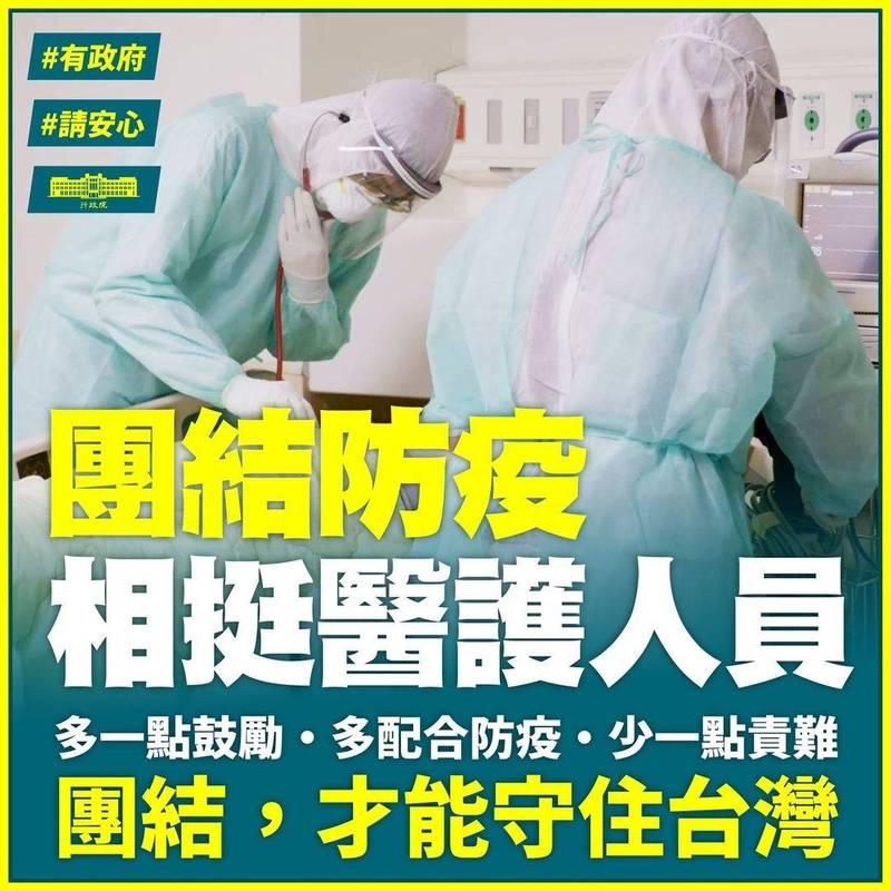 台灣北部某醫院爆發兩起本土武漢肺炎病例,行政院長蘇貞昌在臉書發文呼籲給醫護人員多一點鼓勵、少一點責難。(圖擷取自蘇貞昌臉書)